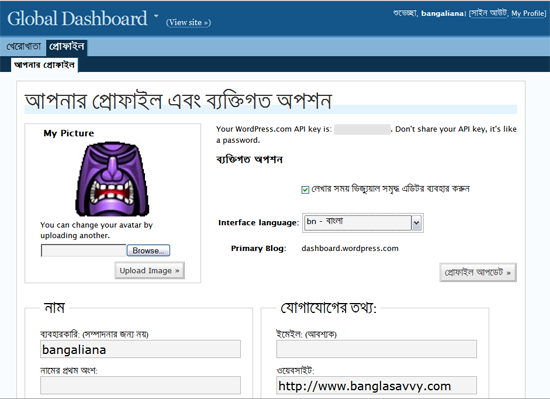 WordPress.com is Also Available In Bangla - Thumb